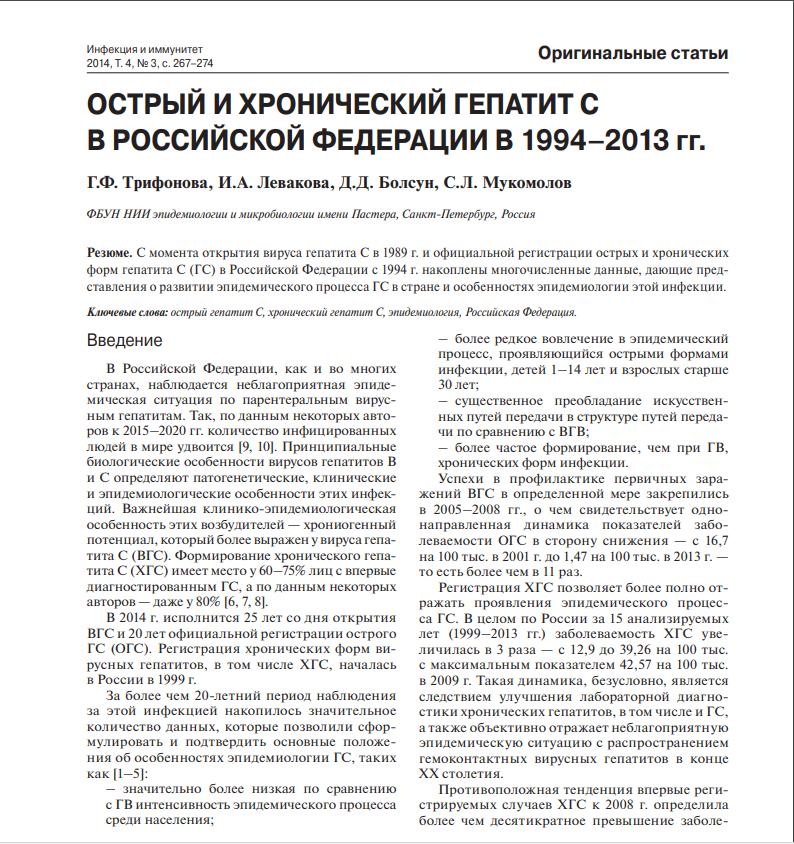 журнал «Инфекция и иммунитет»