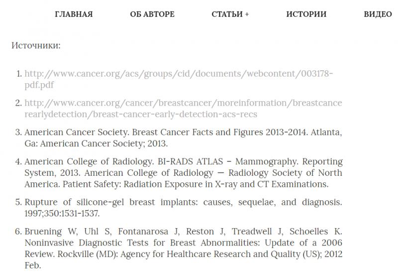Список использованных источников информации к статье на сайте гинеколога Татьяны Румянцевой.