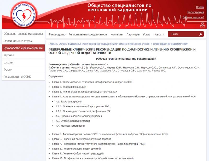 общество специалистов по неотложной кардиологии