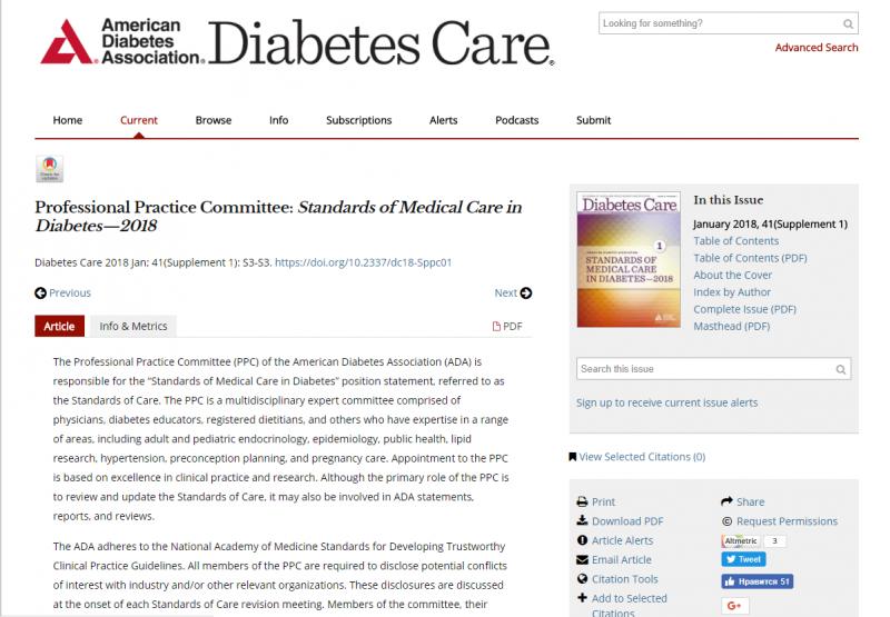 стандарты по лечению сахарного диабета, разработанные Американской диабетической ассоциацией