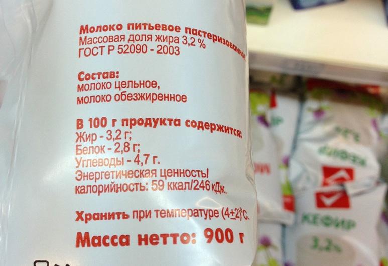 маркировка молока